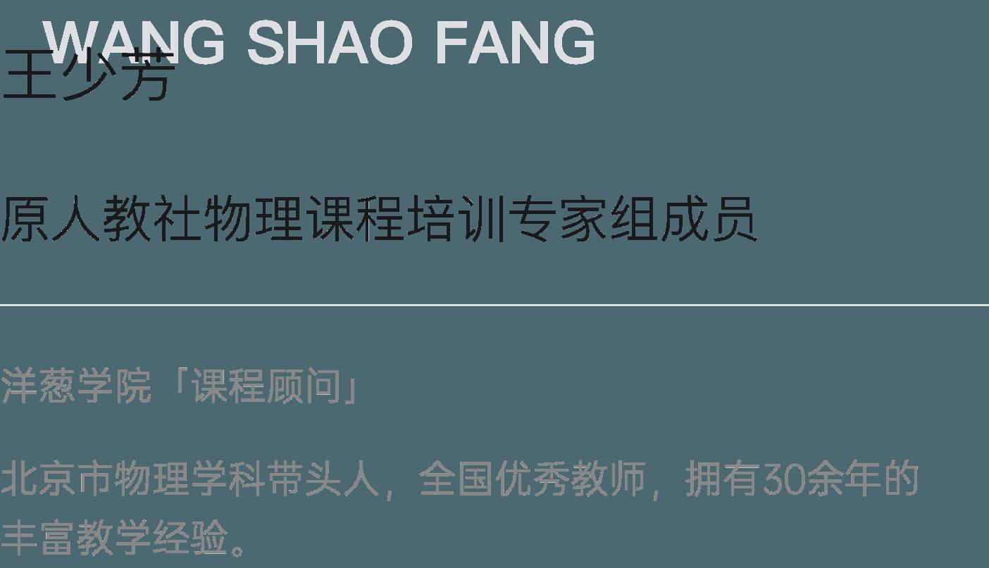 wangshaofang
