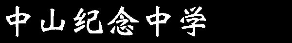 中山纪念中学